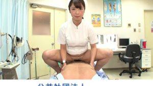 セックス外来医院の現役ナース尾上若葉が教える巨根患者との騎乗位中出し教則動画